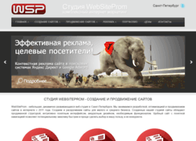 websiteprom.ru