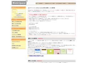 webspace.ne.jp