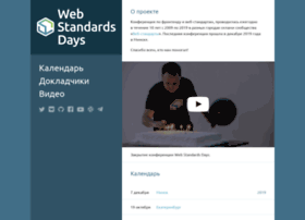webstandardsdays.ru
