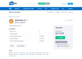 webstok.ru
