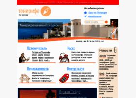 webtenerife.ru