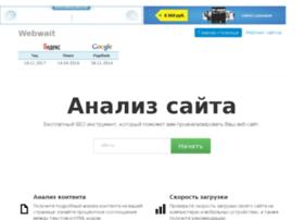 webwait.ru