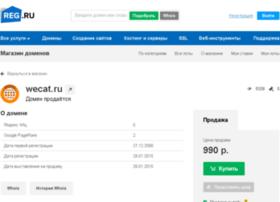 wecat.ru