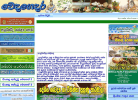 wedagedara.com