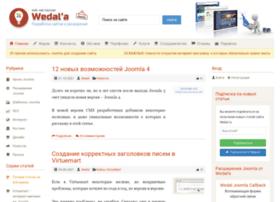 wedal.ru