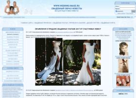 wedding-image.ru