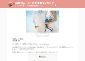 wedding-now.jp