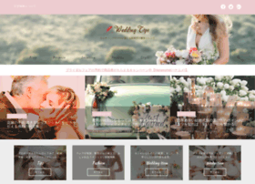 wedding-tips.jp