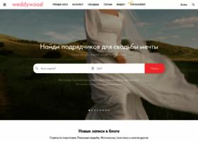 weddywood.ru