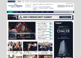 wedge.ismedia.jp