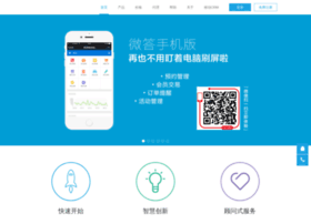 wedocrm.cn