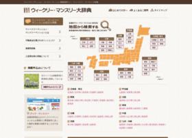 weekly-jiten.com
