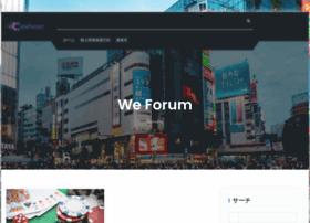 weforum.jp