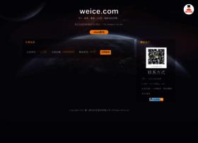 weice.com