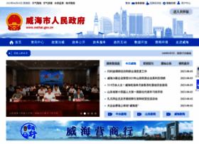 weihai.gov.cn