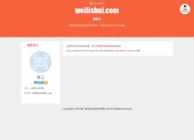 weilishui.com