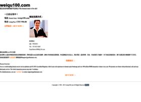 weiqu100.com