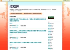 weiquanwang.org