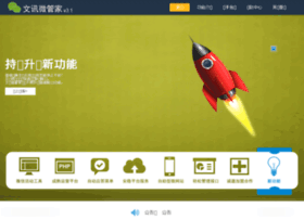 weixin.1008677.com