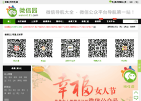 weixin111.com