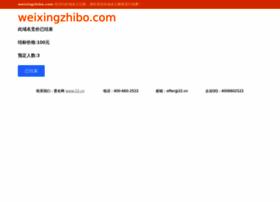 weixingzhibo.com