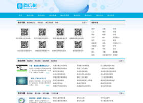 weixintree.com