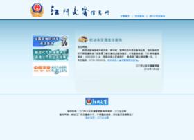 weizhang.jmjgj.gov.cn