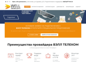 well-telecom.ru