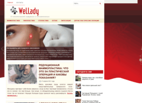 wellady.ru