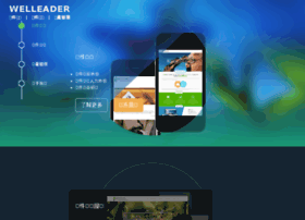 welleader.com