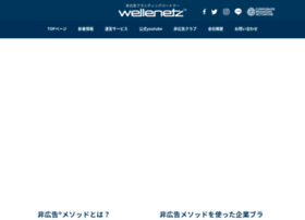 wellenetz.co.jp