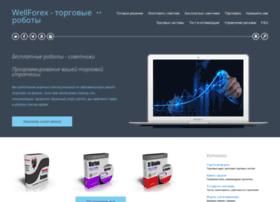 wellforex.ru