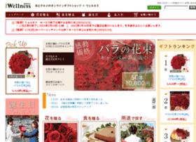 wellness-online.co.jp