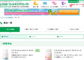 wellnessdirect.lionshop.jp