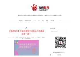wenbo.tv