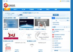 wendang.com