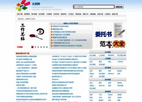 wendangwang.com