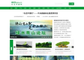 wenhua.eco.gov.cn