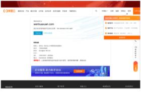 wenhuaxuan.com
