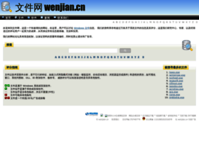 wenjian.cn