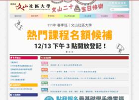 wenshan.org.tw