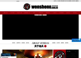 wenshen8.com.cn