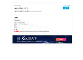 wensibei.com