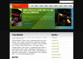 wenyuankui.com