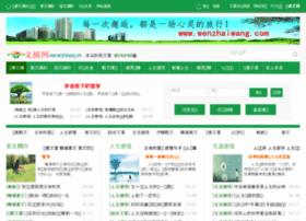 wenzhaiwang.com