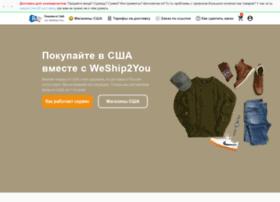 weship2you.com