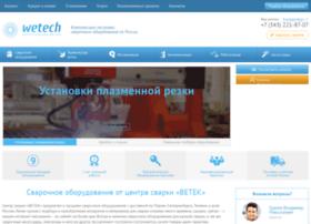 wetech.ru