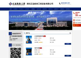 wfzhengyuan.cnpowder.com.cn