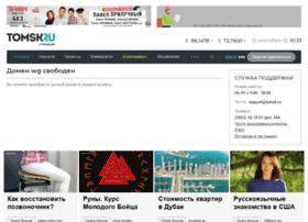 wg.tomsk.ru