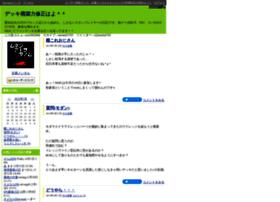 wg0ks1103.diarynote.jp